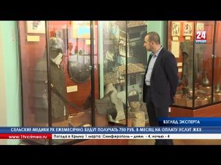 Московский эксперт-историк и коллекционер холодного оружия Востока Камил Хайдаков дал оценку экспонатам Центрального музея Таври