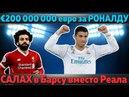 200 млн за Роналду, Салах в Барселону вместо Реала, Мората вернется в Мадрид, Бавария выкупит Хамеса