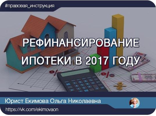 рефинансирование ипотеки 2017 году сказал вам