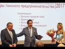 Томский бизнес 25 лет успеха и взгляд за горизонт