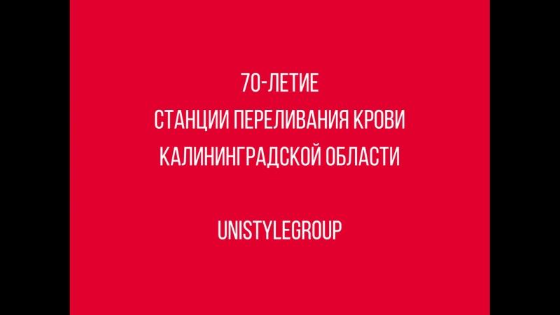 70 лет Калининградской станции переливания крови