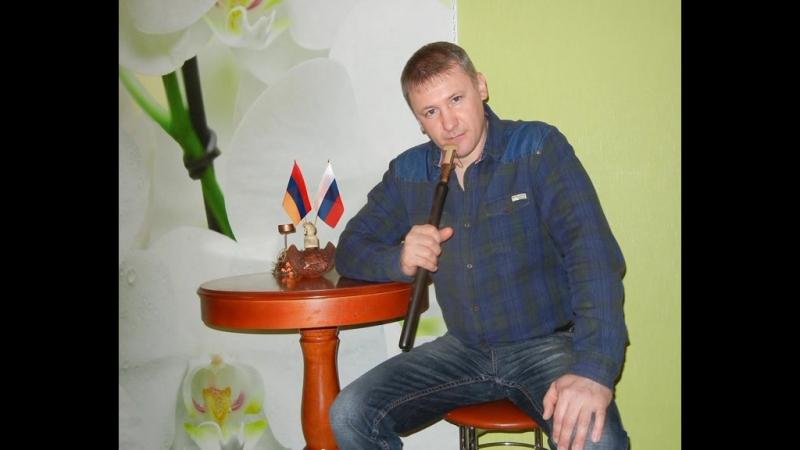 Anatolu Kukushkin(duduk)-