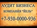 Аудит персонала от компании ЙЕЛЬ