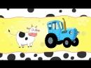 СБОРНИК 2 - ЕДЕТ ТРАКТОР 50 минут 8 развивающих песенок мультиков для детей про
