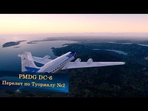 PMDG DC-6. Полет по Туториалу №2.