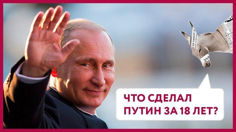 Что сделал Путин за 18 лет? | Уши Машут Ослом 31 (О. Матвейчев)