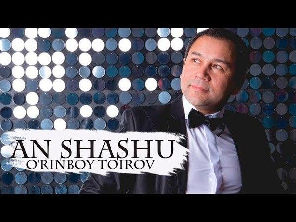 Orinboy Toirov - An shashu | Уринбой Тоиров - Ан шашу (music version 2018)