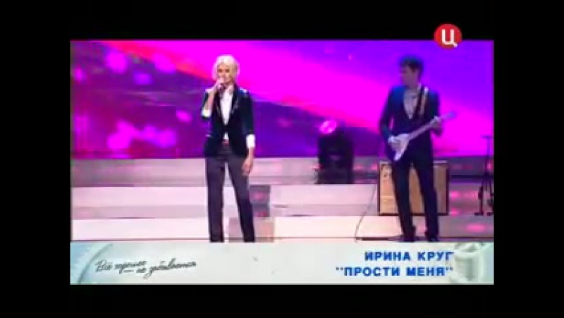 Ирина Круг - Прости меня.. vk.com/arhishanson