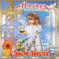 День Ангела!