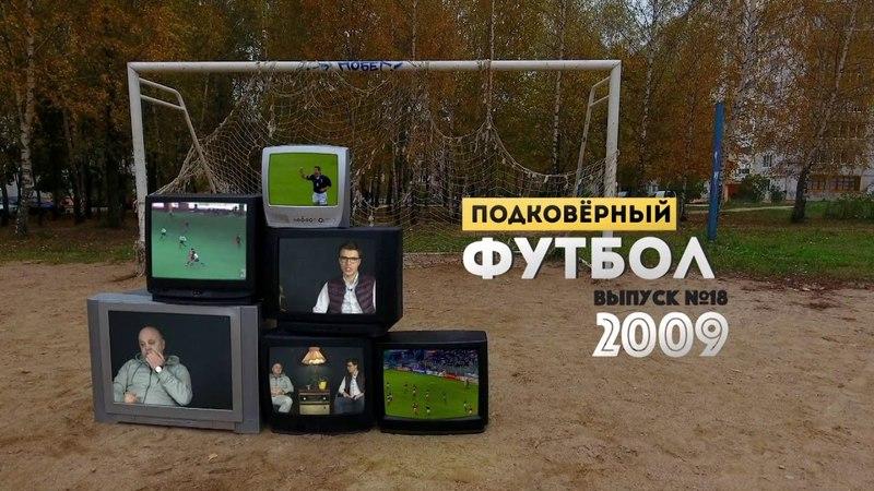 Подковёрный футбол 18 О Бердыеве, лимите на легионеров и провал сборной в Мариборе 2009 г