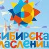 Сибирская масленица - 2018. Сухобузимский район