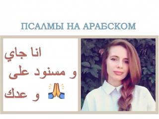 أنا جاي ومسنود على وعدك. Псалмы на арабском. Христианские песни фильмы. Красивая арабская песня. Поет на арабском