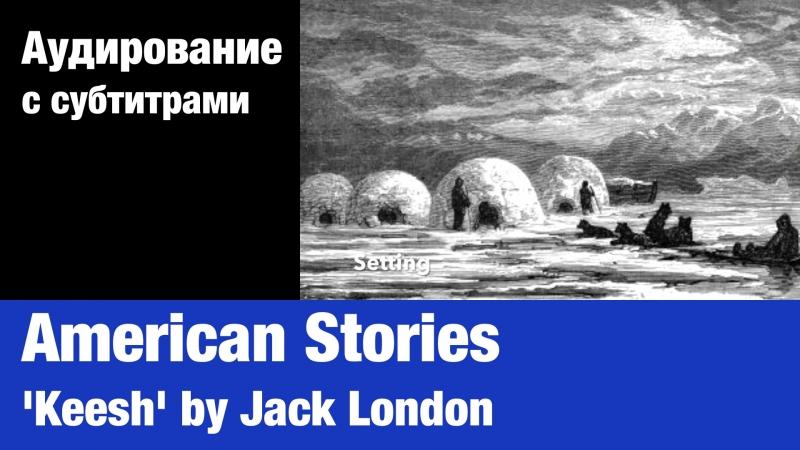 American Stories — Keesh by Jack London   Суфлёр — аудирование по английскому языку