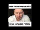 СЯВА - VERSUS GUF / ПТАХА