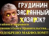 Как на самом деле пархатый враг народа Пашка Грудинин украл акции совхоза им Ленина