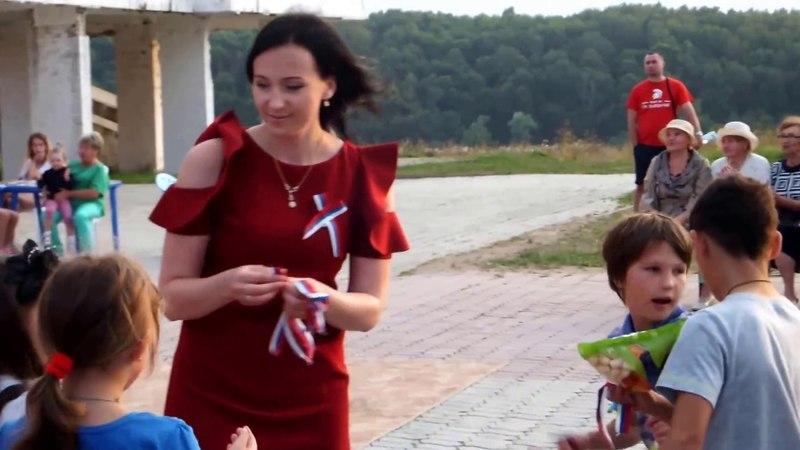 День Флага РФ. Праздник в Товарково. (22.08/17) часть№3