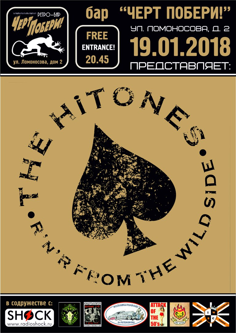 "19.01 The Hi-Tones в баре ""ЧП""!"