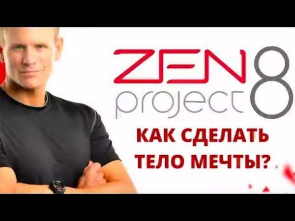 Марк Макдональд ZEN Prime Детокс