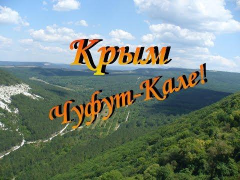 Пещерный город, крепость Чуфут-Кале в Крыму! Cave city, fortress of Чуфут-Calais in Crimea!