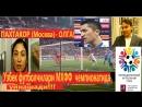 ФУТБОЛГА МАРХАМАТ С 7 апреля по 9 июня 2018 года в Москве пройдет чемпионат по футболу среди национально культурных объединений