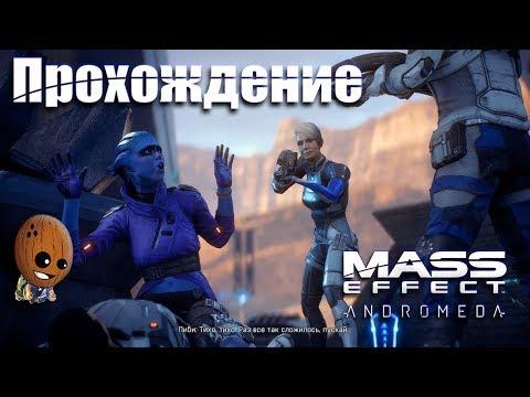 Mass Effect: Andromeda - Прохождение 9➤ Вездеход Кочевник. Знакомство с Пиби а-ля Лиара Т'сони.