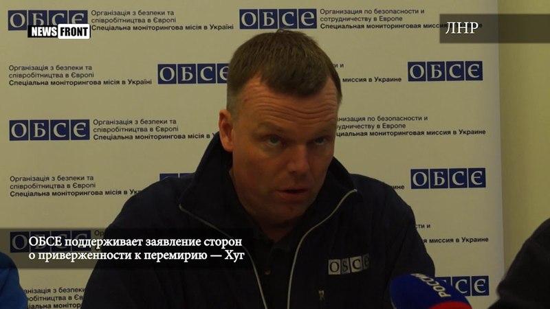 ОБСЕ поддерживает заявление сторон о приверженности к перемирию Хуг