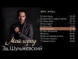 Эд Шульжевский - Мой город Альбом 2017