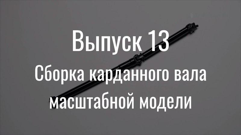 М21 «Волга». Выпуск №13 (инструкция по сборке)