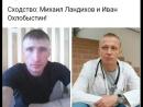 МИХАИЛ ЛАНДИХОВ - Реально двойник В.Путина, И.Охлобыстина!