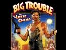 Большой переполох в маленьком Китае  Big Trouble In Little China, 1986 перевод Михалёва