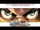 Вторжение Титанов 2 й сезон опенинг Shinzou wo Sasageyo Русский кавер от Jackie O