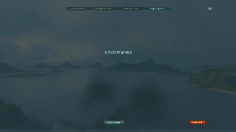 World of Warships 02.18.2018 - 14.15.01.01