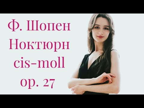 Шопен Ноктюрн cis-moll op. 27