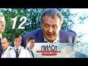 Пилот международных авиалиний. Серия 12 (2011) @ Русские сериалы