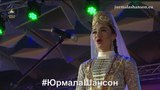 Игорь Тасо - Осетинка Юрмала Шансон 2017
