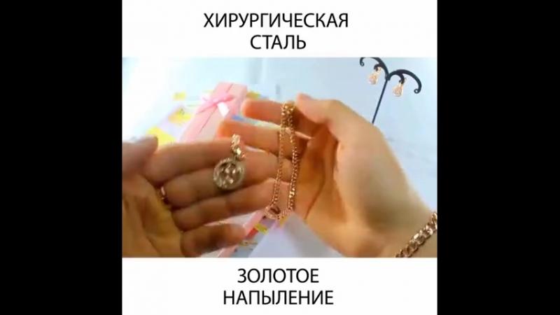 Кулон со знаком зодиака и браслет в подарок