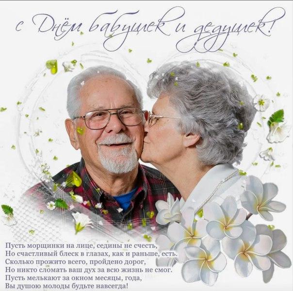 Поздравление для бабушек и дедушек от детей