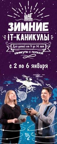 Афиша Тула Зимние IT-Каникулы в Туле с 2 по 6 января!