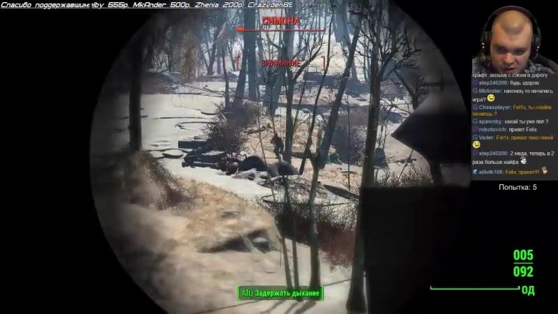 Fallout 4 без смертей от Фела