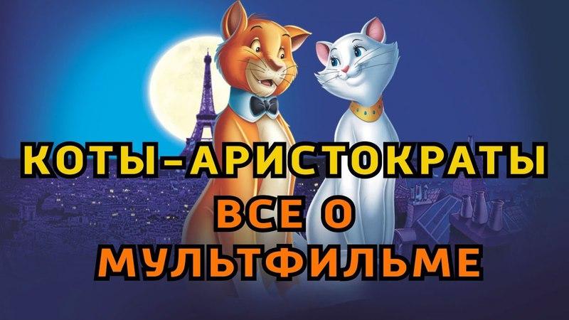 Дисней по годам. 1970 - Коты-аристократы
