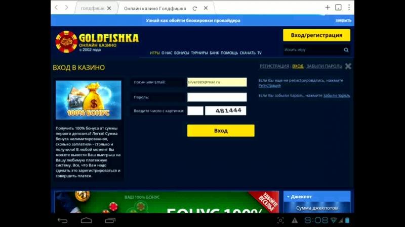 Обзор казино голдфишка лучшее Лицензионное интернет казино
