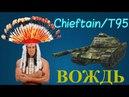 WoT Blitz. Chieftain/T95-ВОЖДЬ.