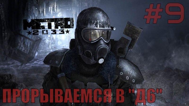 Metro 2033 redux: Прорываемся в военный комплекс Д6 | прохождение игры про постапокалипсис