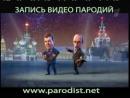 Супер-новые частушки-3 Путин и Медведев поют частушки