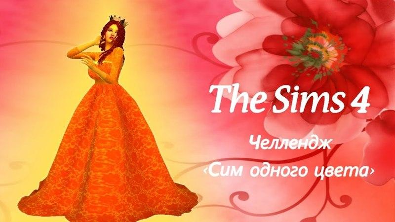 The Sims 4: Челлендж ~Сим одного цвета~ Графиня мандаринок. Оранжевый