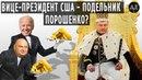 Сын вице-президента США - давал взятку Порошенко?