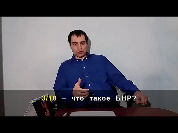 Принуждение к правде 10 тезисов о БНР