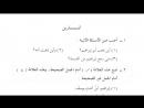 Arab Tili Darsi ᴴᴰ - 2-kitobning [2 qismi] - Abdulloh Buhoriy - islom Ummati