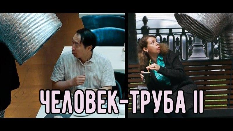 Человек-Труба 2 ПРАНК ПИКАП РОЗЫГРЫШ ( Ёрник и Косс )