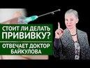 Стоит ли делать прививку? Отвечает доктор Байкулова